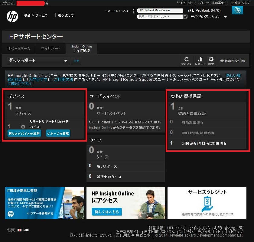 hp_support19